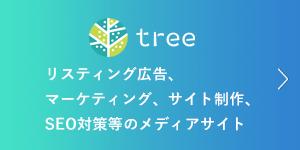treeバナー リスティング広告、マーケティング、サイト制作、SEO対策のメディアサイト
