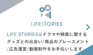 LIFE STORIESはドラマや映画に関するグッズとの出会い/商品のプレースメント/広告運営/動画制作をお手伝いします