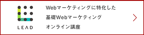 LEAD Webマーケティングに特化したオンラインサロン