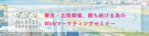 東京・北陸開催! 勝ち続けるためのWebマーケティングセミナー