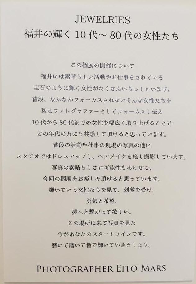 JEWELRIESS ~福井の輝く10代〜80代の女性たち~