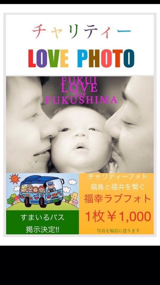 『FUKUI LOVE for FUKUSHIMA』
