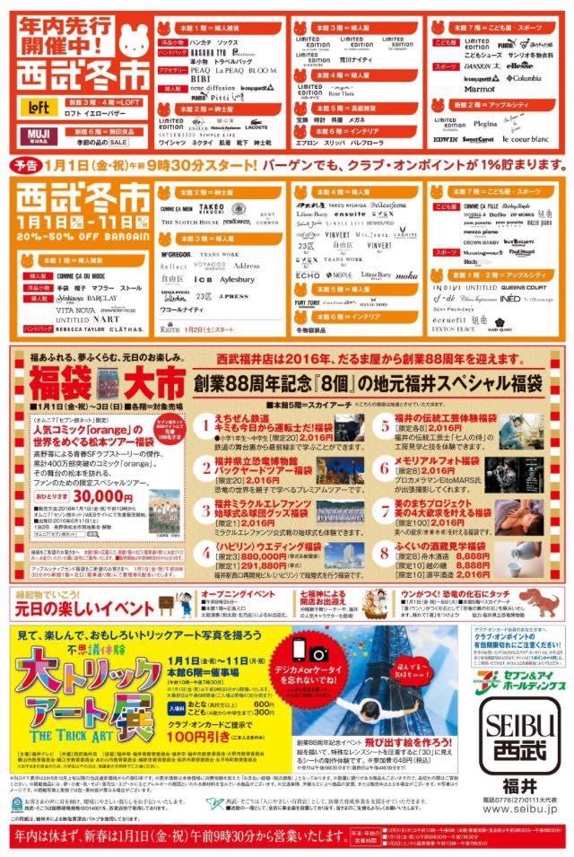 西武福井店 福袋に撮影券が入る