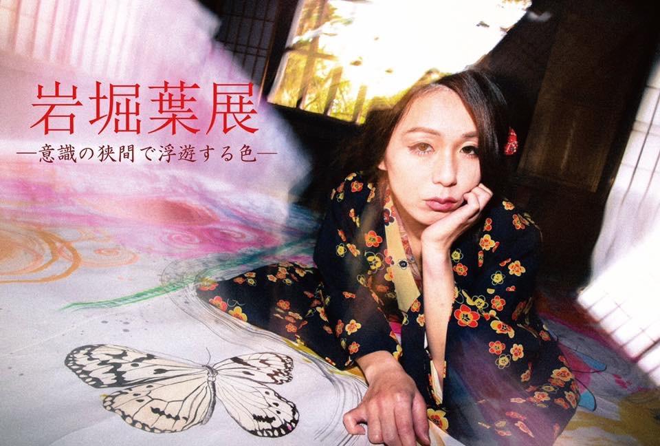 岩堀 葉(日本画家)