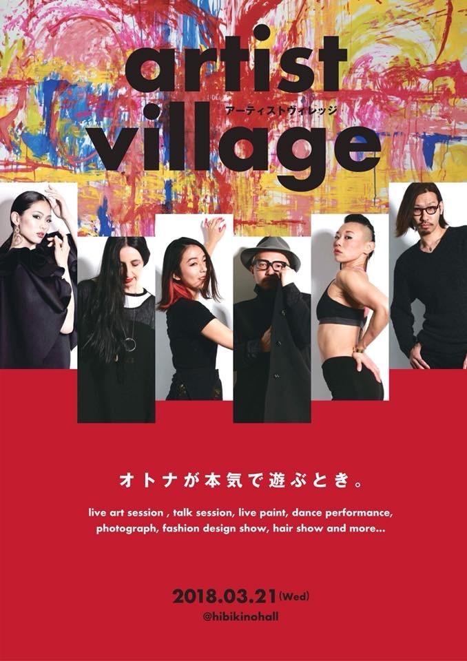 響のホールにてArtイベント『artist village』開催
