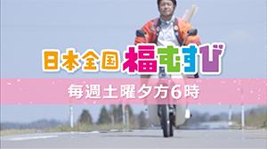 福井テレビ  「日本全国福むすび」