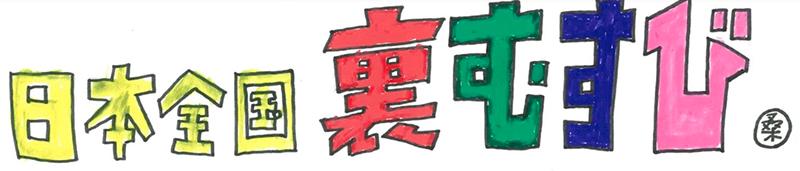 youtubeチャンネル「福むすびチャンネル」