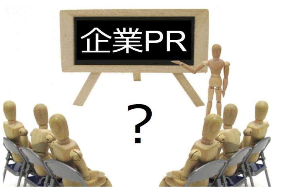 企業PRとは?広報や広告と異なる役割と中小規模の会社に必要な理由