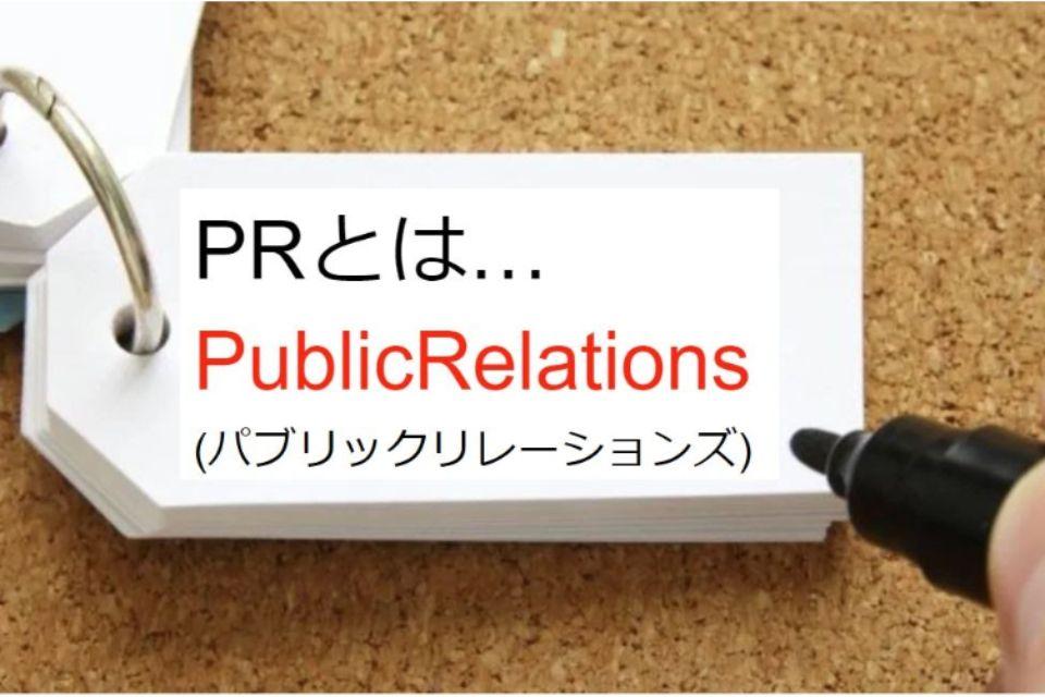 PRとは何の略かを説明した写真