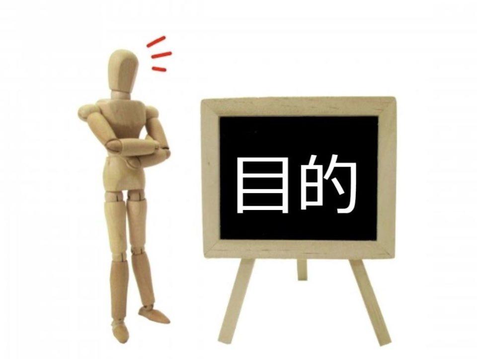 「目的」と書かれた黒板とデッサン人形