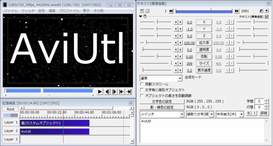 『AviUtl』イメージ画像