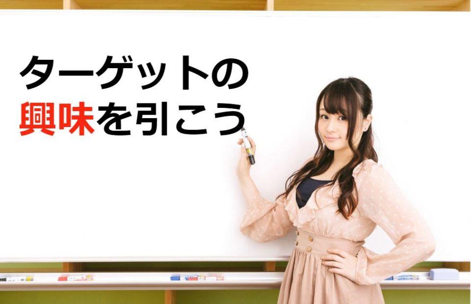 「ターゲットの興味を引こう」と書かれた白板の前に立つ女性